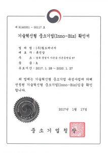Inno-Biz certificate