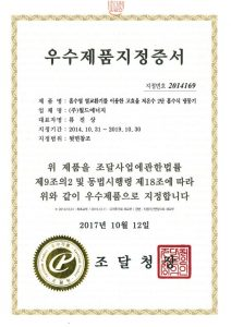 Certificate of Designation of Excellent Products
