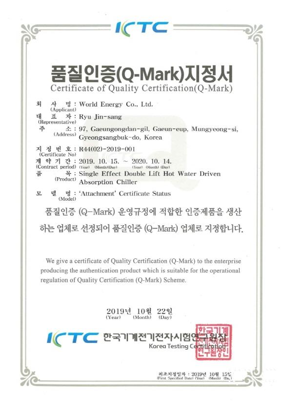 인증서-품질인증서(Q마크)영문_만료20.10.14.pdf_page_1