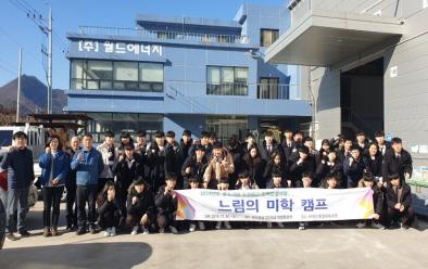 경북 지역 고등학생 공장 견학