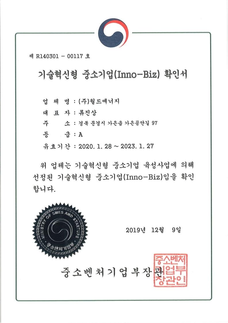 인증서-INNO(이노)BIZ_만료23.01.27(국문)