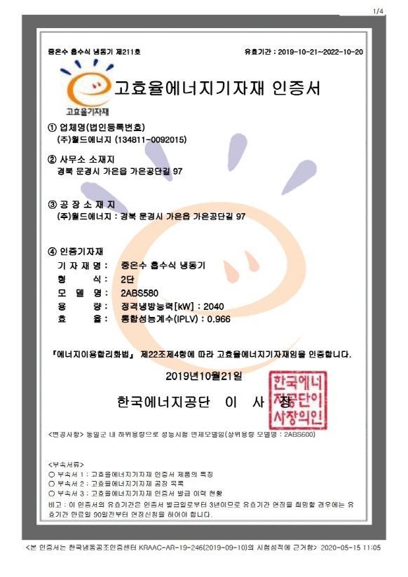 고효율인증서-2ABH580_19.10.21~22.10.20