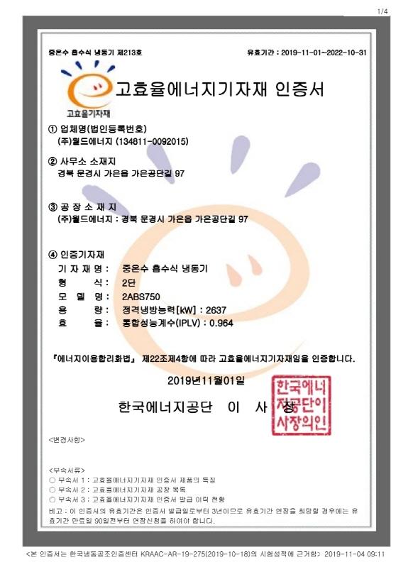 고효율인증서-2ABS750_19.11.01~22.10.31