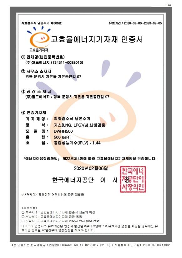 고효율인증서-DWHH500_20.02.06~23.02.05