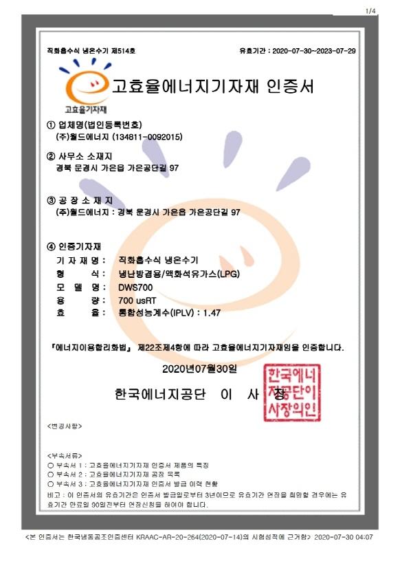 고효율인증서-DWS700_20.07.30~23.07.29